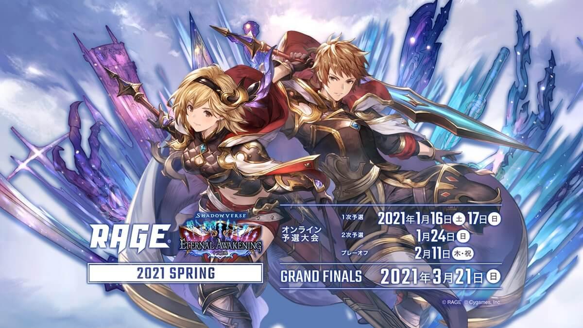 2021 Spring