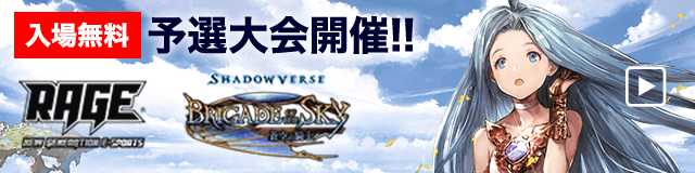RAGE Shadowverse Brigade of the Sky 入場無料予選大会開催!!