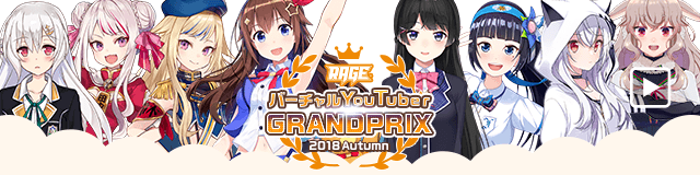 RAGE バーチャルYouTuber GRAND PRIX〜2018 Autumn〜