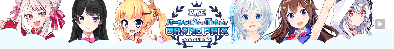 RAGE バーチャルYouTuber GRAND PRIX〜2018 Summer〜