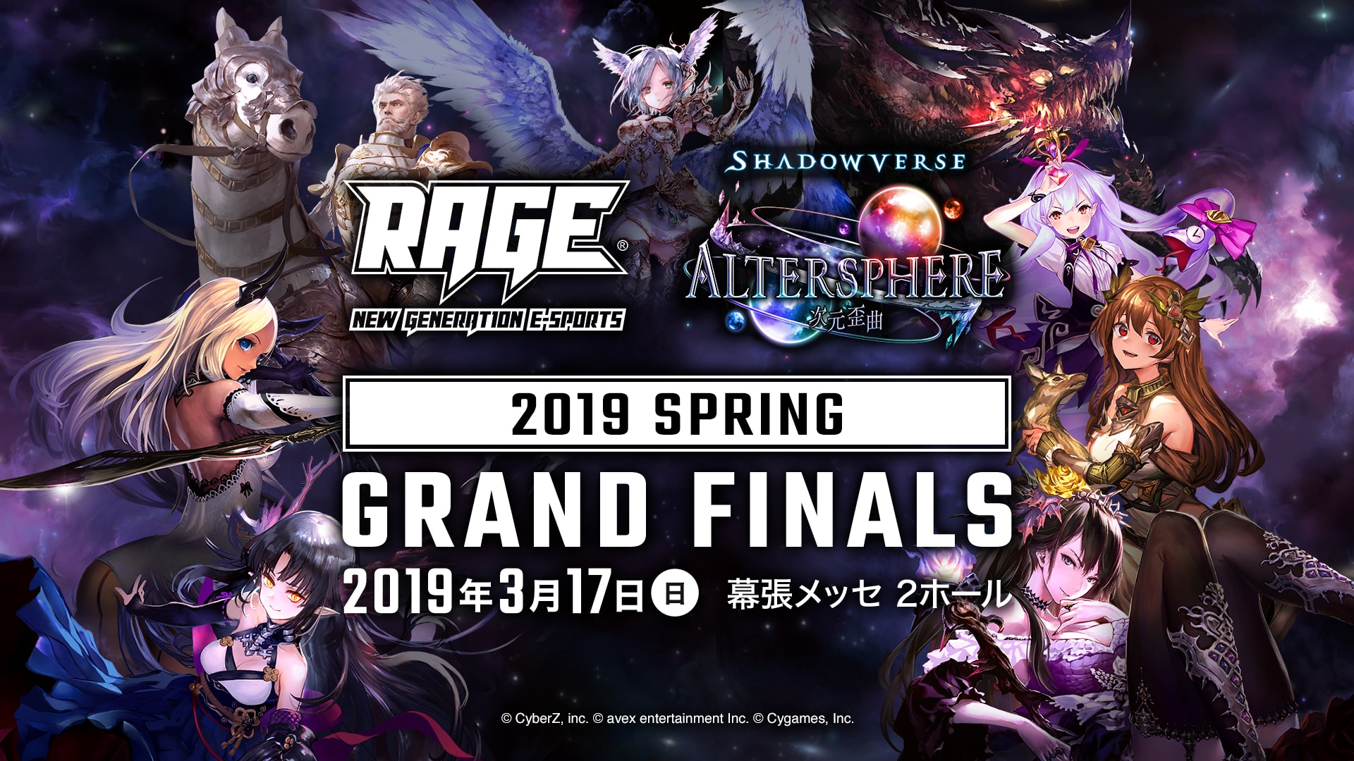 RAGE Shadowverse 2019 Sprig GRAND FINALS