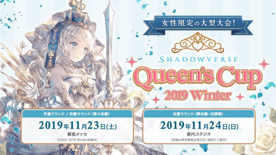 Shadowverse Queen's Cup 2019 Winter