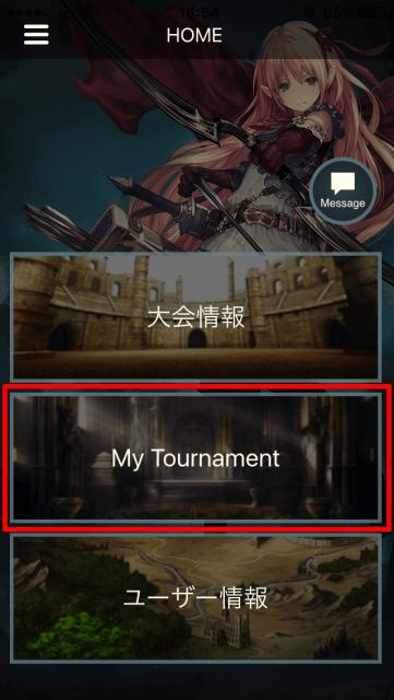 エントリー済の大会は、「My Tournament」から確認できます。