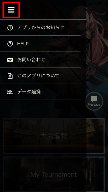 アプリの操作等に関するお問い合わせは、アプリ内の「お問い合わせ」からお願いします。