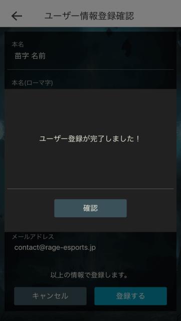 ユーザー登録完了を確認してください。