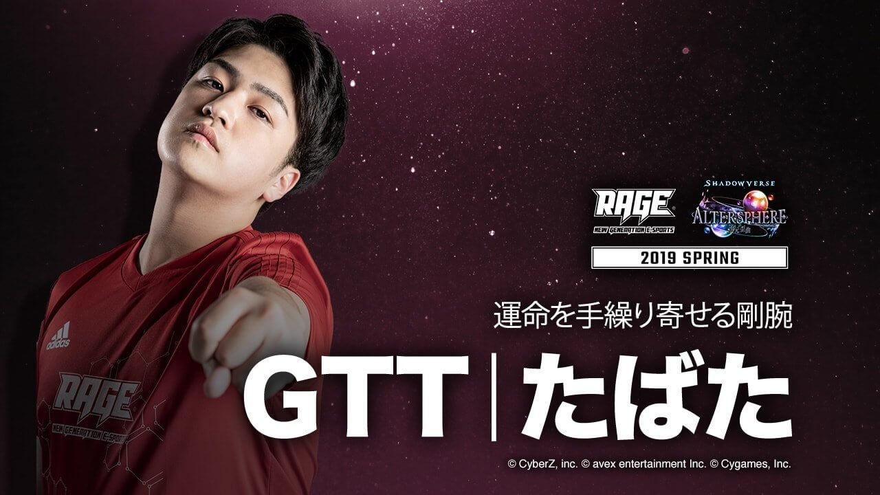 GTT|たばた