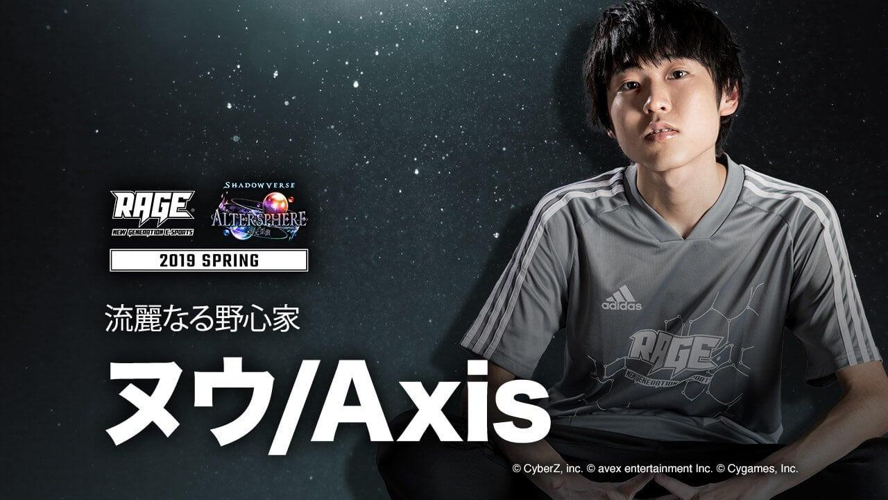 ヌウ/Axis