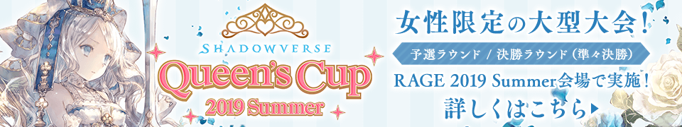 Shadowverse Queen's Cup 2019 Summer
