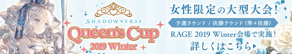 Shadowverse Queen's Cup 2019 Winter