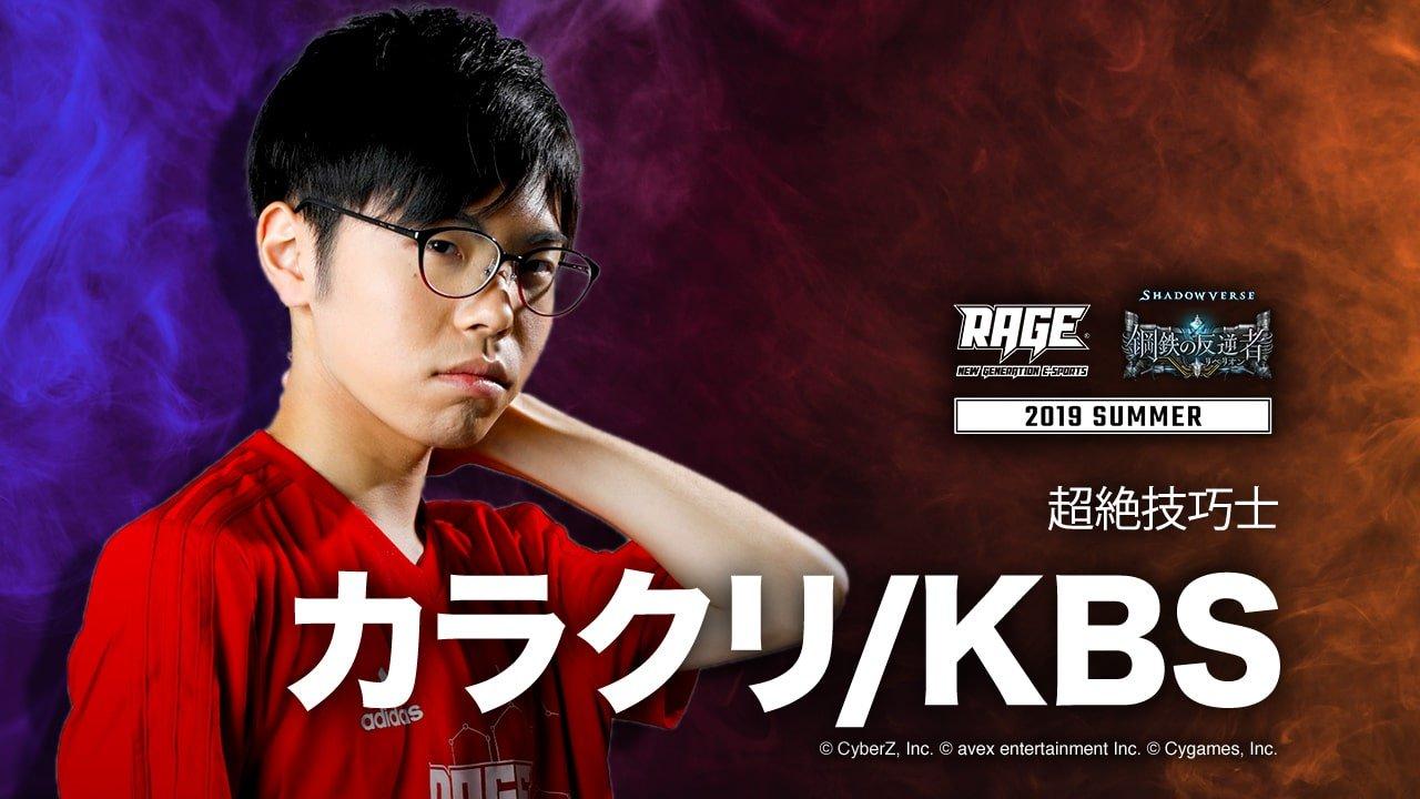 カラクリ/KBS