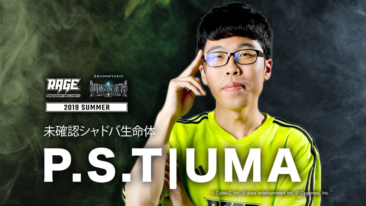 P.S.T|UMA