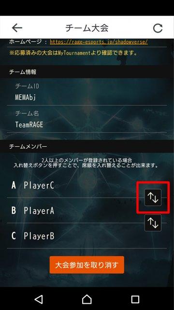 名前の横のボタンをタップすることで席順の入れ替えができます。 チームメンバーが3名揃っている状態で席順変更が可能になります。