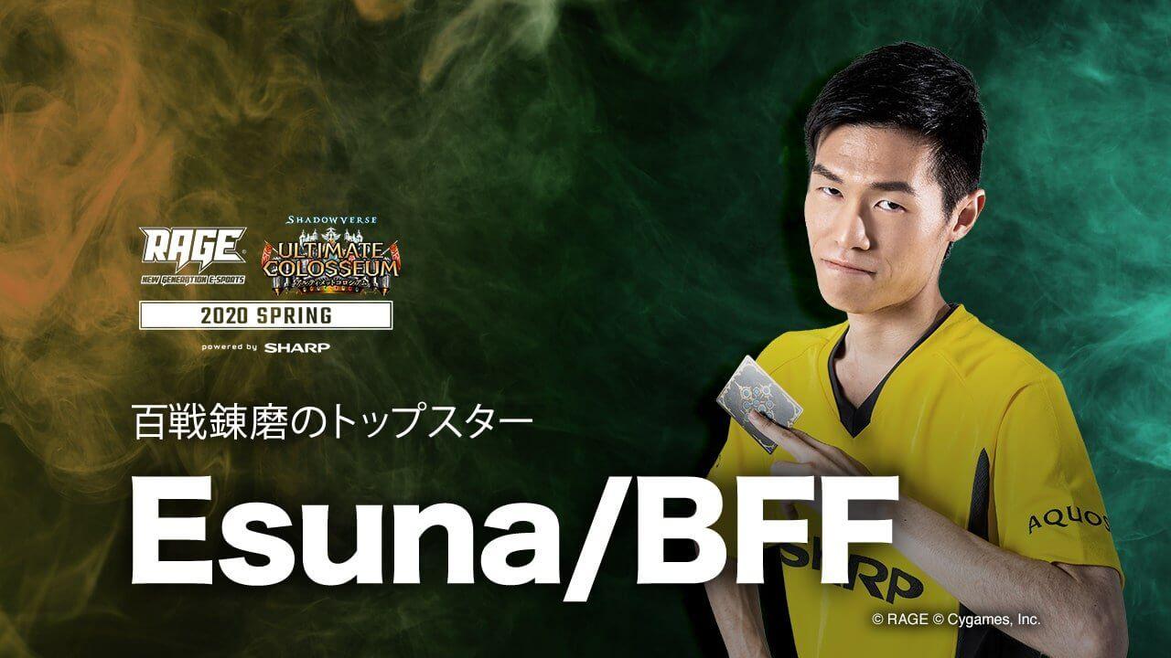 Esuna/BFF