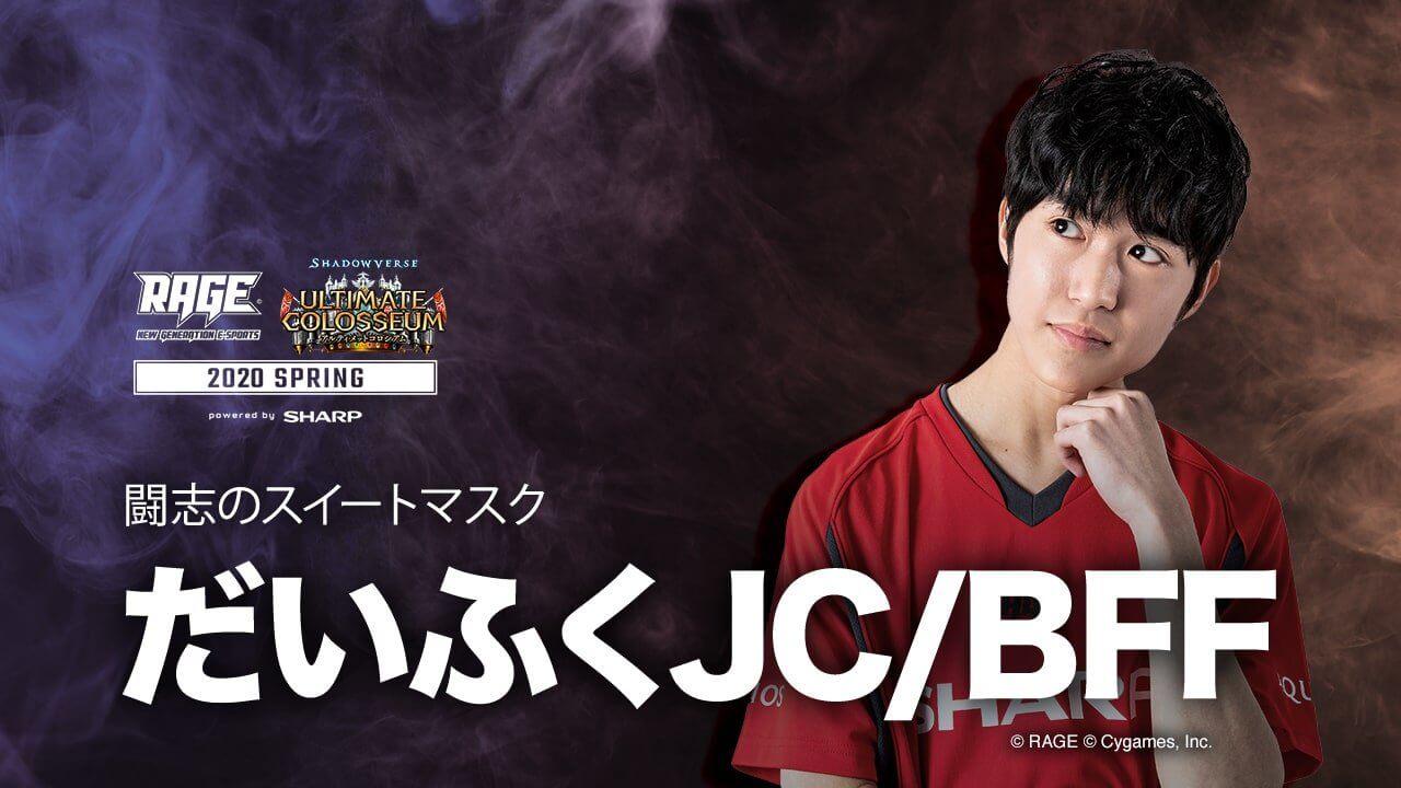 だいふくJC/BFF