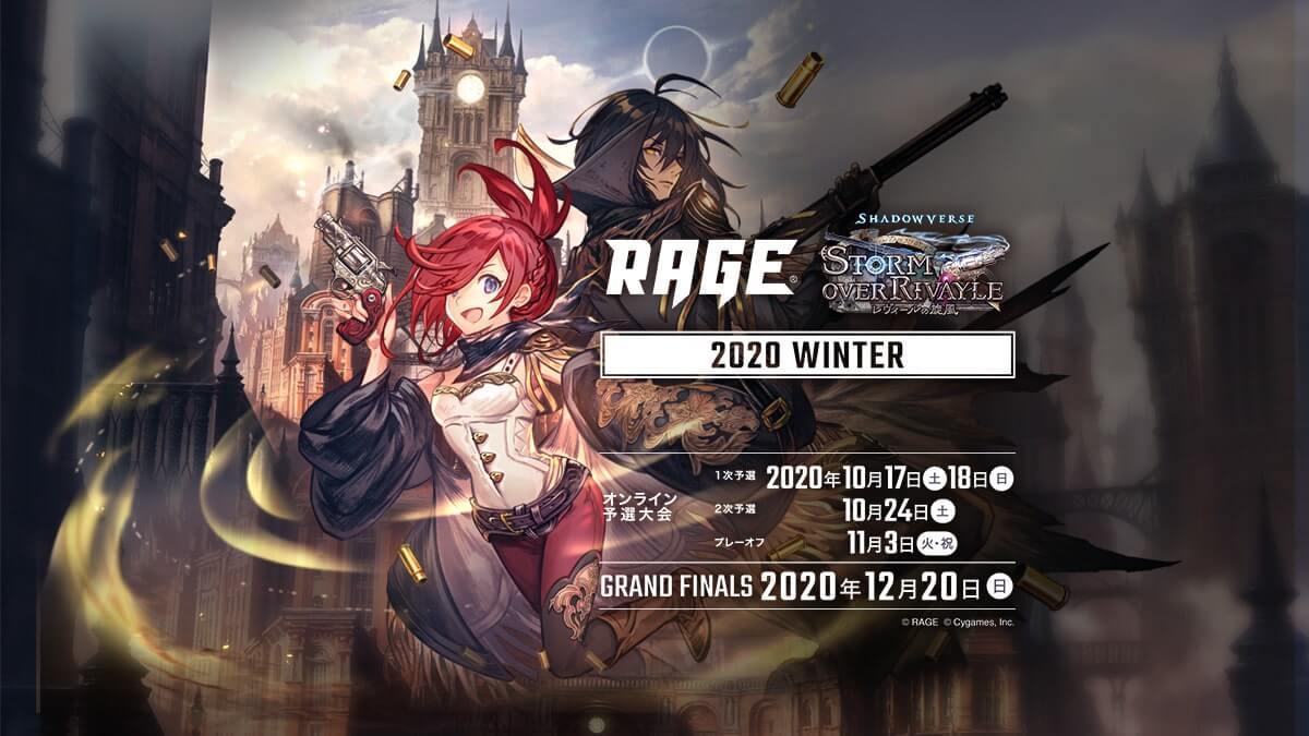 2020 Winter